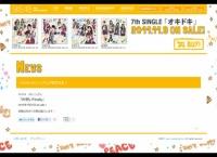 【SKE48】8thシングルが1月25日に発売決定!!タイトルは「片想いFinally」と公式がフライング