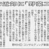 『(読売新聞)都市近郊に「野菜工場」 他』の画像