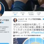 【動画】駐日米国大使「D・プリンセス号の米国人乗客に最高のケアをしてくれた日本に感謝」