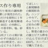 『日経MJ(流通新聞)に富士ピクル酢が掲載されました』の画像