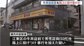 【東京】「宅飲み」泥酔の警官、牛丼店で店員投げ飛ばして逮捕