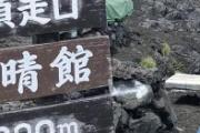 富士山の登山道で危険領域へと導くニセの案内書きが大量に見つかる。一体誰が・・・