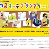 『ゆるきゃらグランプリ2012始まりました 戸田市のトマピーもエントリーしています!』の画像