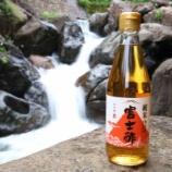 『「#富士酢フォトフェス」キャンペーンのお知らせ』の画像