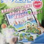 釣具のフレンド~釣り力UP~最新情報
