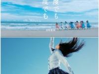 【日向坂46】上村ひなのセンター曲『何度でも何度でも』MVが公開!おひさまの感想がこちら!!!
