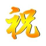 『2018年12月01日 ブログの開店!\(^o^)/』の画像