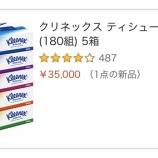 『【買い占め】ティッシュ5箱1セットが35,000円で売られる!マスクのように紙製品が転売ヤーの餌食に・・・』の画像