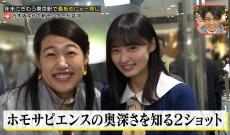 【乃木坂46】遠藤さくらさん、芸能人を公開処刑!