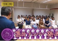 【乃木坂46】今野「21st選抜メンバーで2人組作ってもらいます」←これで余りそうなメンバーは?
