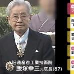 【池袋暴走事故】上級国民・飯塚幸三容疑者の現在がこちら・・・