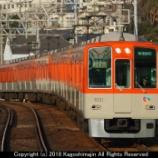 『阪神電鉄 8000系』の画像