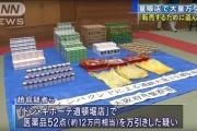 韓国人男女が日本のドン・キホーテで大量窃盗・・・ネチズン、「国恥だ」、「帰ってくるな」[08/12]