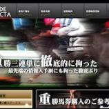 『【リアル口コミ評判】GRADE TRIFECTA』の画像