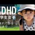【発達障害】うちの子はもしかしてADHD?自分の子どもの性格や行動に不安を感じる親は半数を超えていた!