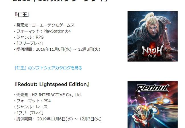 【PS+】11月のフリープレイ、日本でも『仁王』の配信が決定!!