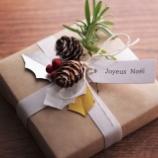 『クリスマスプレゼントがきました』の画像