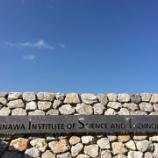 『沖縄大学院大学とリバネスの関係』の画像