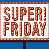『【スーパーフライデー】金曜日は吉野家の牛丼が無料らしい!というわけで浜松市内の吉野家をまとめてみた!【ソフトバンクユーザー限定】』の画像
