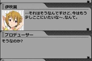 【グリマス】翼アイドルストーリーLV6