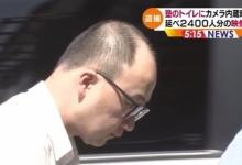 学習塾のトイレにカメラを設置し盗撮した塾長を逮捕 動画3700本、生徒、講師の被害者2400人 千葉・野田市山崎