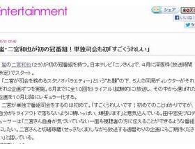 嵐・二宮和也が初の冠番組「ニノさん」単独司会も初
