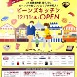 『(番外編)武蔵浦和駅構内にビーンズキッチンオープン!』の画像