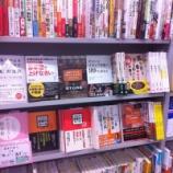 『川崎 丸善ラゾーナ店 面出し!!』の画像