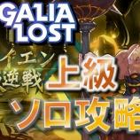 『【ドラガリ】ガイエン【上級】をソロ攻略!』の画像