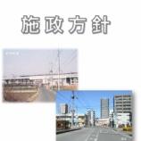 『本日の戸田市議会で、神保市長より平成30年度「戸田市施政方針」が発表されました』の画像