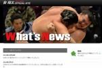交野市出身の力士『勢関』のオフィシャルweb siteができてる!~新年のメッセージ動画もあるぞ!~