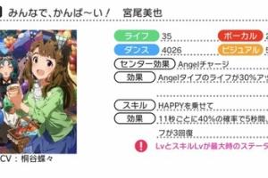 【ミリシタ】イベント『ミリコレ!~MILLIONLIVE COLLECTION~』開催!SR美也、SR海美、R桃子登場!