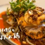 『よだれ鶏と酒』の画像