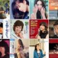 音楽趣味・・・ レコードやCDジャケットで思い出す 懐かしい J-Pop・フォークソング・歌謡曲・演歌の数々