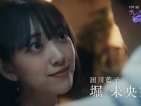 【元乃木坂46】堀未央奈、キス&ベッドシーン公開wwwwwww