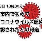 『【速報】浜松市内初の新型コロナウイルス感染者を確認との報道 - 3月28日18時30分現在』の画像