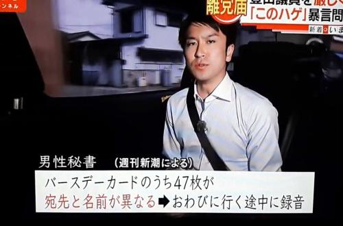 【悲報】豊田真由子に暴行されたハゲ、使えないハゲだったのサムネイル画像