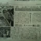 『『はちや豚』新聞へ!!』の画像