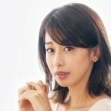 『【美的】加藤綾子アナと三代目JSB・NAOTOの破局は〇〇が原因だったのか!』の画像