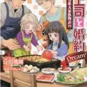 No180 上司と婚約Dream5-男系大家族物語19-(セシル文庫)