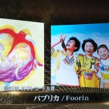 『超速報!!!『日本レコード大賞』大賞はFoorin『パプリカ』に決定!!!!!!キタ━━━━(゚∀゚)━━━━!!!』の画像