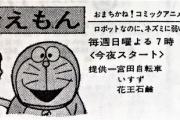 【画像】アニメ放送前のドラえもんwwwwwwwwww