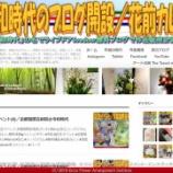 『令和時代のブログ開設/花前カレン』の画像