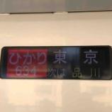 『2021年3月現在 東海道新幹線「ひかり」上り自由席の混雑具合【朝、土日祝】』の画像