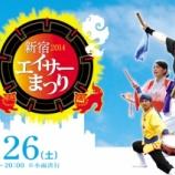 『【新宿】新宿が沖縄になる週末。今年はエイサーだけではなくグルメも熱いよ:2014年7月24日』の画像