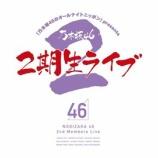 『【乃木坂46】ニッポン放送主催の2期生ライブが『中止』になって、さだまさしライブが『延期』になった理由・・・』の画像