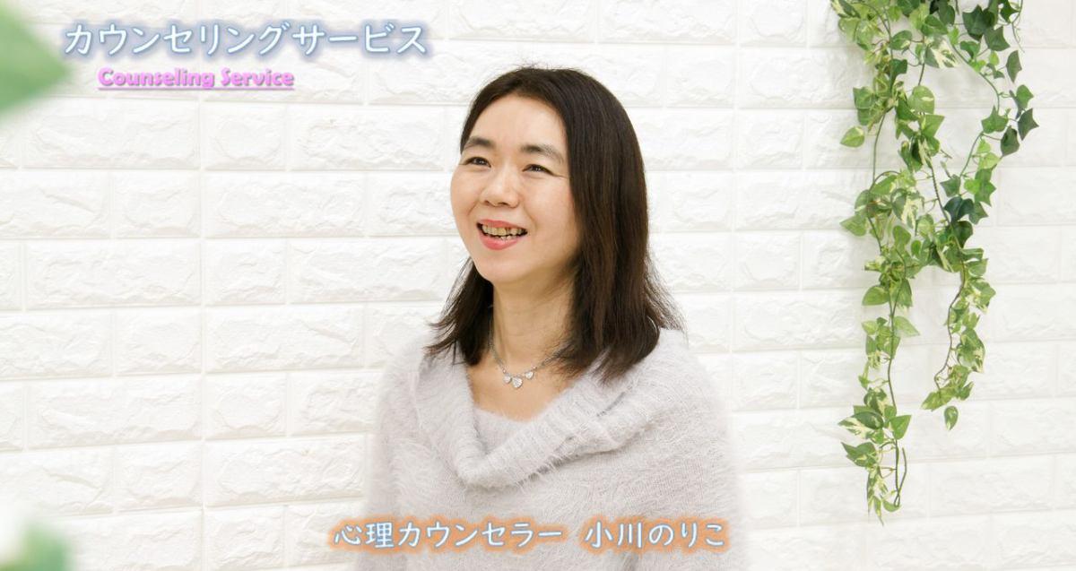◆小川のりこ 《心理カウンセラー:大阪地区担当》 イメージ画像