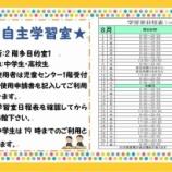 『戸田市立児童センターこどもの国の一部が、中高生を対象とする自主学習室として利用できるようになりました!』の画像