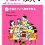 『「大阪の子ども食堂を知る」 ウェルおおさか 2016.04』の画像