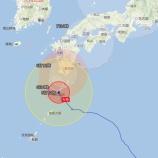 『台風5号接近による営業について』の画像